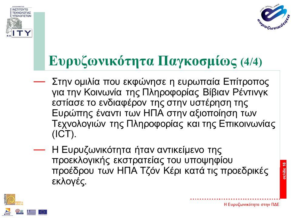 Η Ευρυζωνικότητα στην ΠΔΕ σελίδα 16 Ευρυζωνικότητα Παγκοσμίως (4/4) — Στην ομιλία που εκφώνησε η ευρωπαία Επίτροπος για την Κοινωνία της Πληροφορίας Βίβιαν Ρέντινγκ εστίασε το ενδιαφέρον της στην υστέρηση της Ευρώπης έναντι των ΗΠΑ στην αξιοποίηση των Τεχνολογιών της Πληροφορίας και της Επικοινωνίας (ICT).