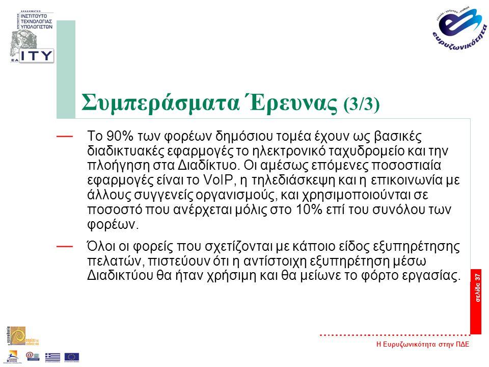Η Ευρυζωνικότητα στην ΠΔΕ σελίδα 37 Συμπεράσματα Έρευνας (3/3) — Το 90% των φορέων δημόσιου τομέα έχουν ως βασικές διαδικτυακές εφαρμογές το ηλεκτρονικό ταχυδρομείο και την πλοήγηση στα Διαδίκτυο.