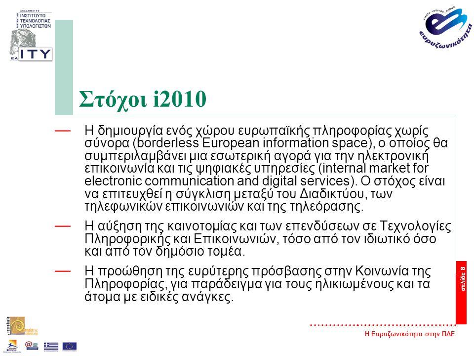 Η Ευρυζωνικότητα στην ΠΔΕ σελίδα 8 Στόχοι i2010 — Η δημιουργία ενός χώρου ευρωπαϊκής πληροφορίας χωρίς σύνορα (borderless European information space), ο οποίος θα συμπεριλαμβάνει μια εσωτερική αγορά για την ηλεκτρονική επικοινωνία και τις ψηφιακές υπηρεσίες (internal market for electronic communication and digital services).