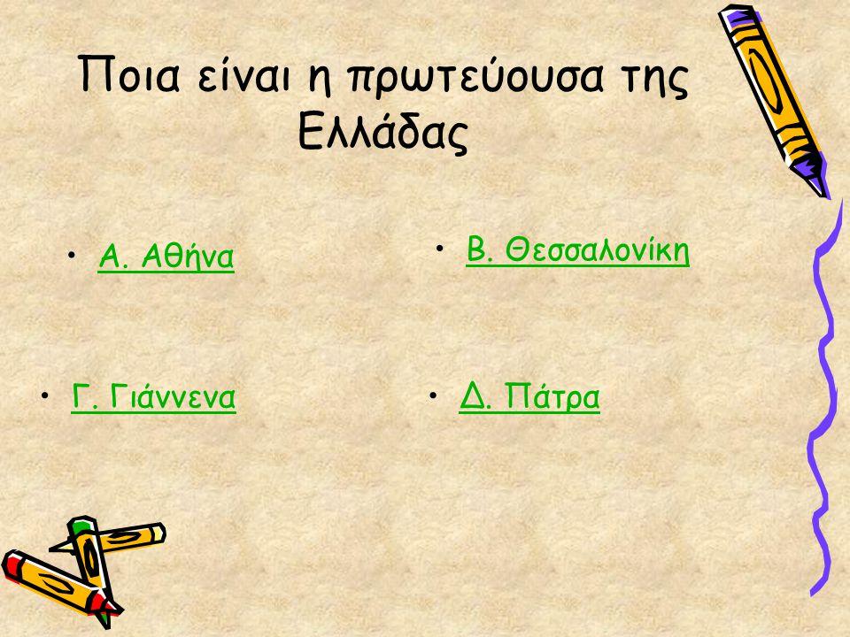Ποια είναι η πρωτεύουσα της Ελλάδας Α. Αθήνα Β. Θεσσαλονίκη Γ. Γιάννενα Δ. Πάτρα