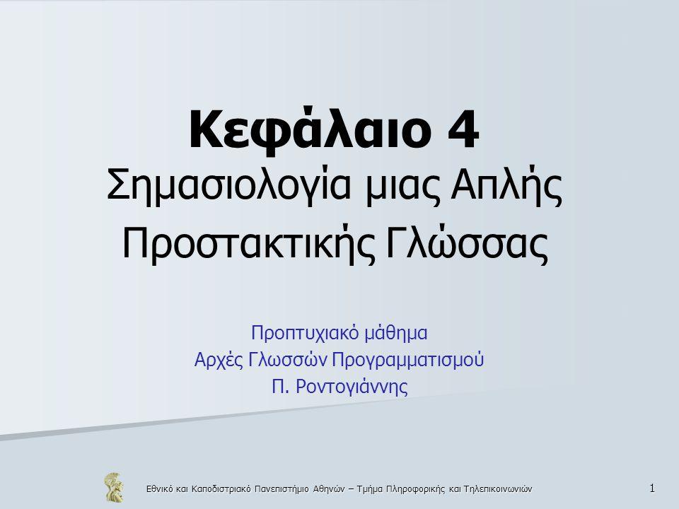 Εθνικό και Καποδιστριακό Πανεπιστήμιο Αθηνών – Τμήμα Πληροφορικής και Τηλεπικοινωνιών 1 Κεφάλαιο 4 Σημασιολογία μιας Απλής Προστακτικής Γλώσσας Προπτυ