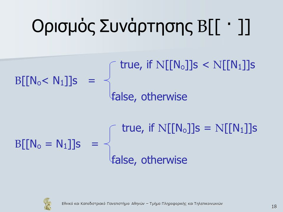 Εθνικό και Καποδιστριακό Πανεπιστήμιο Αθηνών – Τμήμα Πληροφορικής και Τηλεπικοινωνιών 18 Ορισμός Συνάρτησης Β [[ · ]] true, if N [[N o ]]s < N [[N 1 ]
