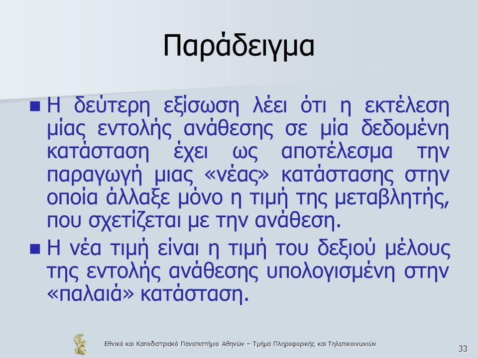 Εθνικό και Καποδιστριακό Πανεπιστήμιο Αθηνών – Τμήμα Πληροφορικής και Τηλεπικοινωνιών 33 Παράδειγμα Η δεύτερη εξίσωση λέει ότι η εκτέλεση μίας εντολής