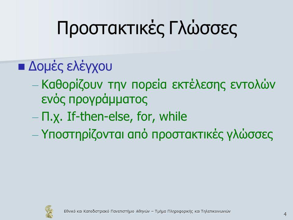 Εθνικό και Καποδιστριακό Πανεπιστήμιο Αθηνών – Τμήμα Πληροφορικής και Τηλεπικοινωνιών 4 Προστακτικές Γλώσσες Δομές ελέγχου – Καθορίζουν την πορεία εκτέλεσης εντολών ενός προγράμματος – Π.χ.