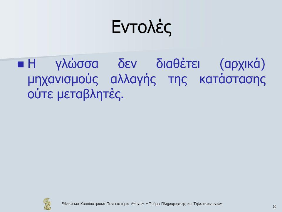 Εθνικό και Καποδιστριακό Πανεπιστήμιο Αθηνών – Τμήμα Πληροφορικής και Τηλεπικοινωνιών 8 Εντολές Η γλώσσα δεν διαθέτει (αρχικά) μηχανισμούς αλλαγής της κατάστασης ούτε μεταβλητές.