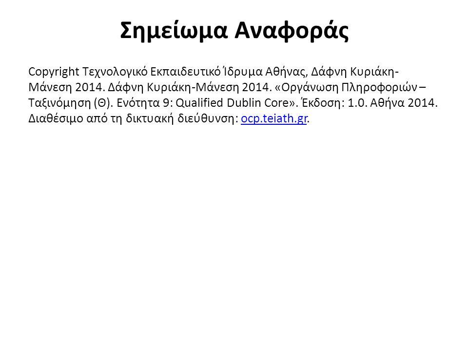 Σημείωμα Αναφοράς Copyright Τεχνολογικό Εκπαιδευτικό Ίδρυμα Αθήνας, Δάφνη Κυριάκη- Μάνεση 2014. Δάφνη Κυριάκη-Μάνεση 2014. «Οργάνωση Πληροφοριών – Ταξ