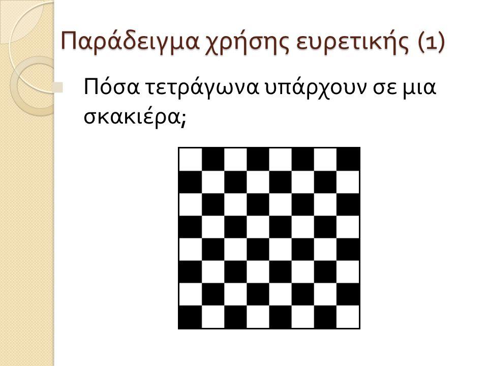 Παράδειγμα χρήσης ευρετικής (1) Πόσα τετράγωνα υπάρχουν σε μια σκακιέρα ;