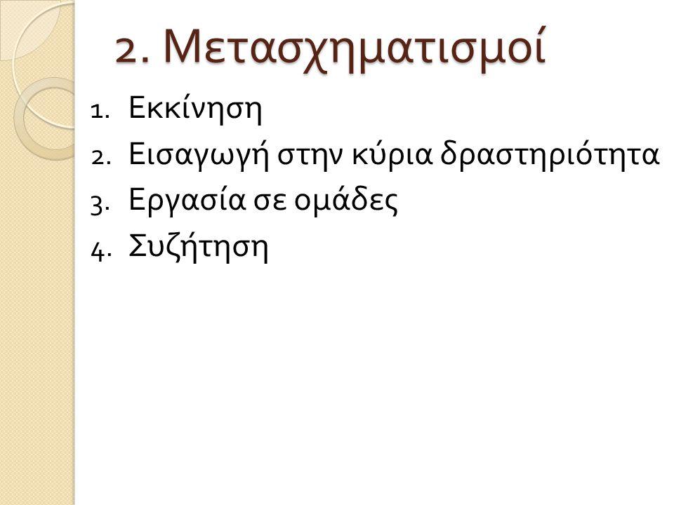 2. Μετασχηματισμοί 1. Εκκίνηση 2. Εισαγωγή στην κύρια δραστηριότητα 3. Εργασία σε ομάδες 4. Συζήτηση