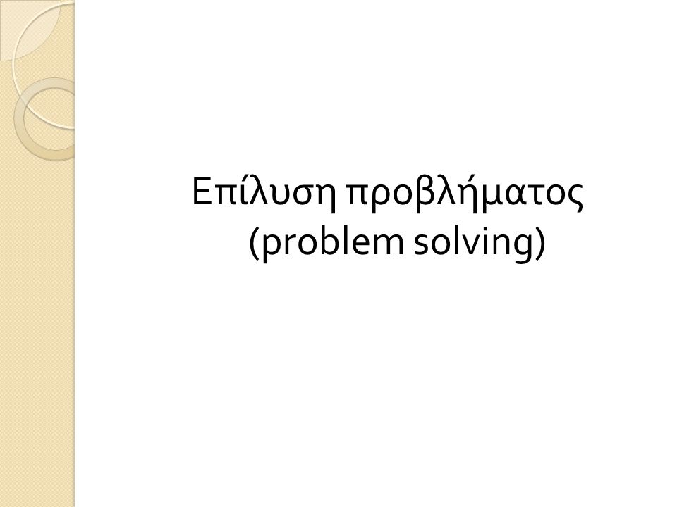 Επίλυση προβλήματος ( problem solving)