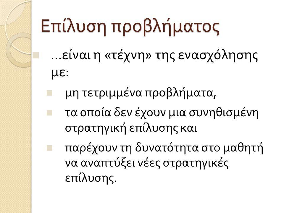 Ευρετικές Λύσε ένα απλούστερο πρόβλημα ( π.χ. μια συγκεκριμένη περίπτωση ).