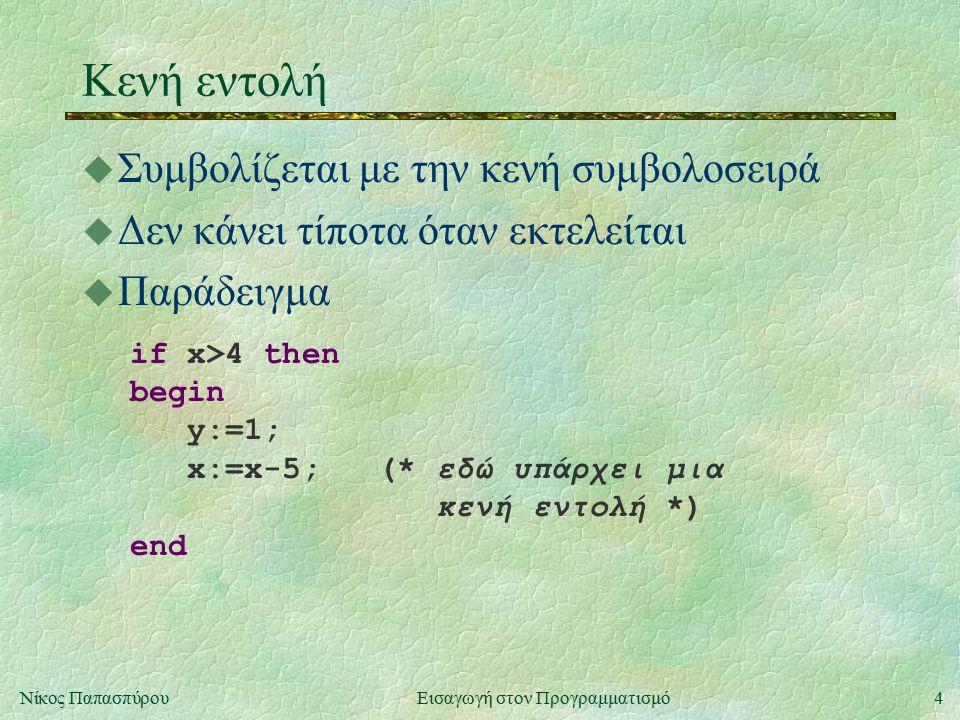 25Νίκος Παπασπύρου Εισαγωγή στον Προγραμματισμό Αθροιστικό πρόγραμμα(ii) u Συγκεκριμενοποίηση l άθροιση αριθμών αρχικοποίηση βρόχου ; repeat είσοδος ενός αριθμού ; άθροιση ; είσοδος ενός συμβόλου until σύμβολο διάφορο του + Δεύτερη προσέγγιση