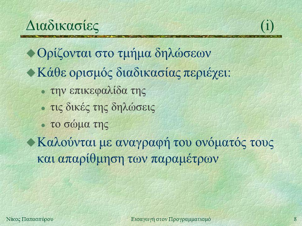 9Νίκος Παπασπύρου Εισαγωγή στον Προγραμματισμό Διαδικασίες(ii) u Εμβέλεια ενός ονόματος (π.χ.