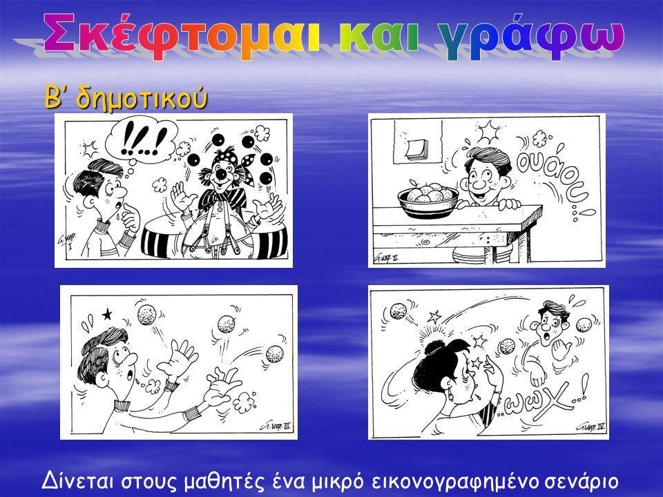 Δίνεται στους μαθητές ένα μικρό εικονογραφημένο σενάριο Β' δημοτικού