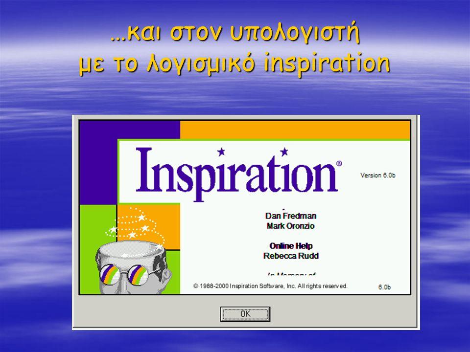 …και στον υπολογιστή με το λογισμικό inspiration
