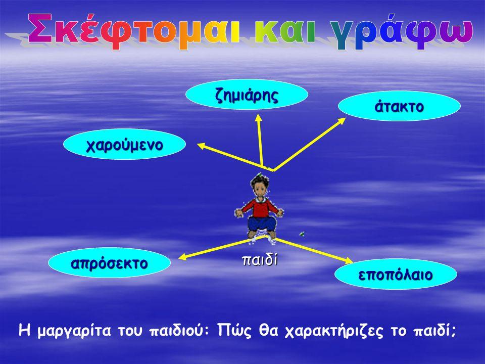 Η μαργαρίτα του παιδιού: Πώς θα χαρακτήριζες το παιδί; άτακτο ζημιάρης χαρούμενο απρόσεκτο εποπόλαιο παιδί