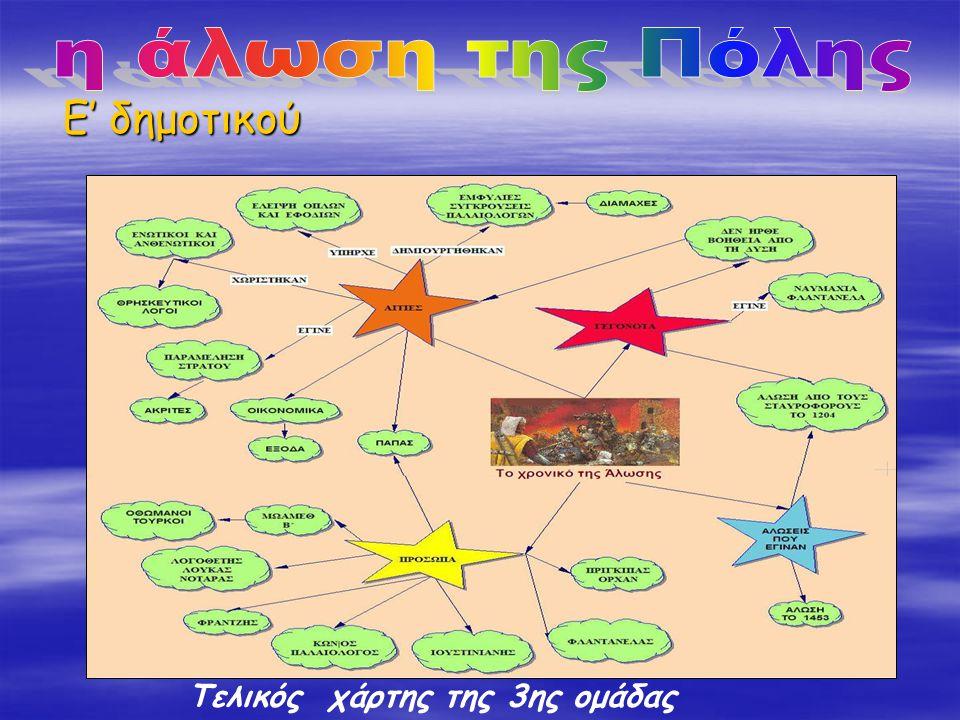 Ε' δημοτικού Τελικός χάρτης της 3ης ομάδας