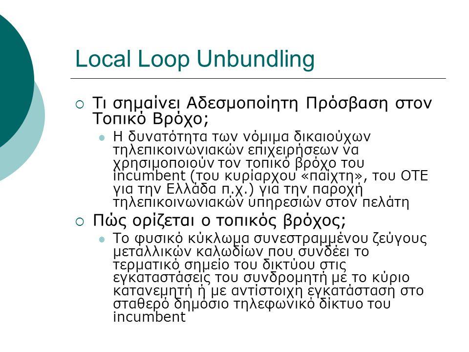 Local Loop Unbundling  Τι σημαίνει Αδεσμοποίητη Πρόσβαση στον Τοπικό Βρόχο; Η δυνατότητα των νόμιμα δικαιούχων τηλεπικοινωνιακών επιχειρήσεων να χρησ