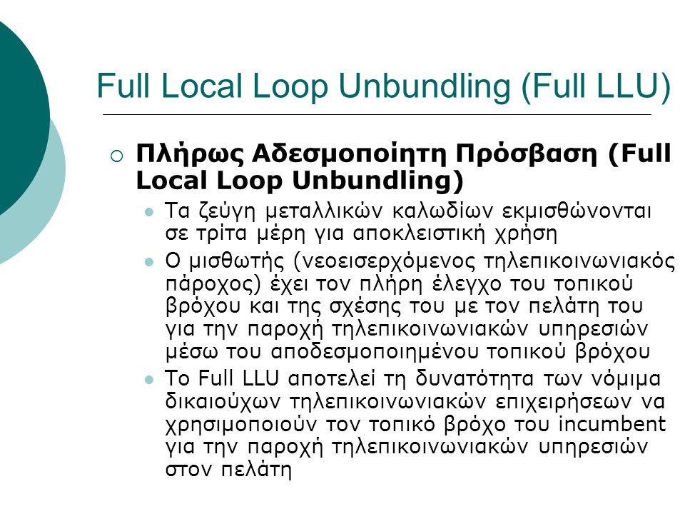 Full Local Loop Unbundling (Full LLU)  Πλήρως Αδεσμοποίητη Πρόσβαση (Full Local Loop Unbundling) Tα ζεύγη μεταλλικών καλωδίων εκμισθώνονται σε τρίτα
