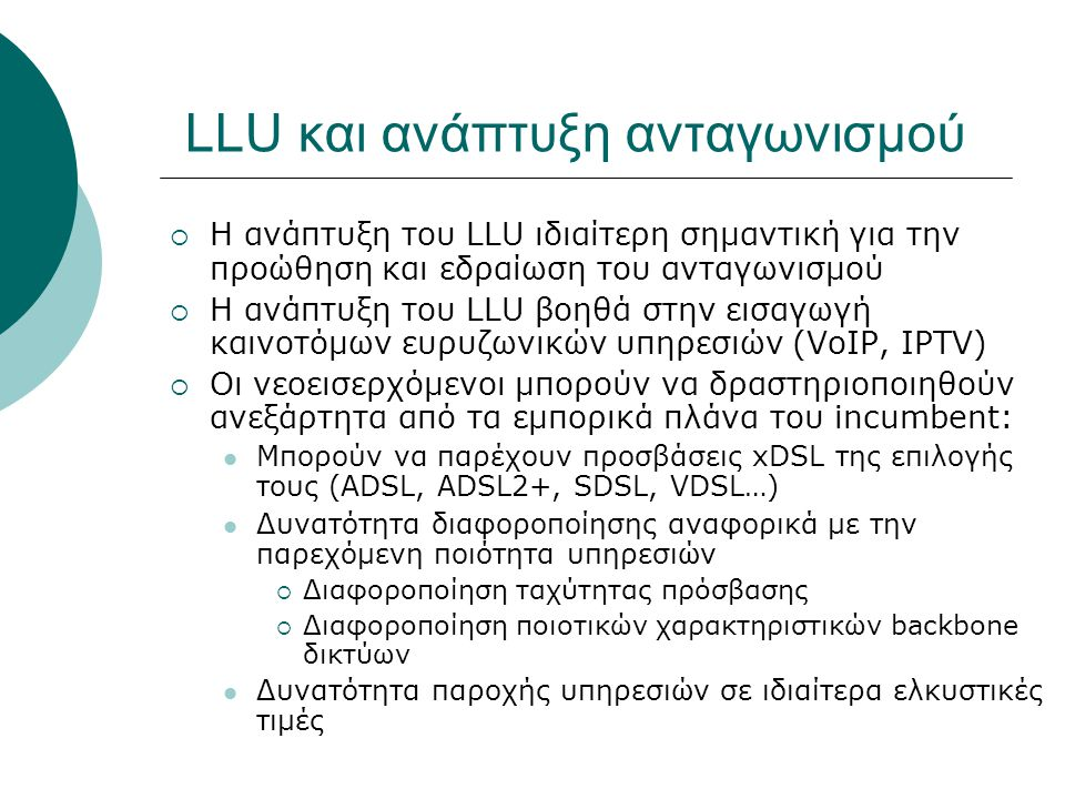 LLU και ανάπτυξη ανταγωνισμού  Η ανάπτυξη του LLU ιδιαίτερη σημαντική για την προώθηση και εδραίωση του ανταγωνισμού  H ανάπτυξη του LLU βοηθά στην