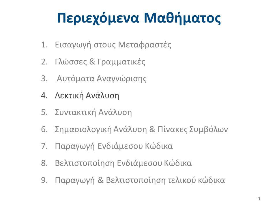 Περιεχόμενα Μαθήματος 1.Εισαγωγή στους Μεταφραστές 2.Γλώσσες & Γραμματικές 3. Αυτόματα Αναγνώρισης 4.Λεκτική Ανάλυση 5.Συντακτική Ανάλυση 6.Σημασιολογ