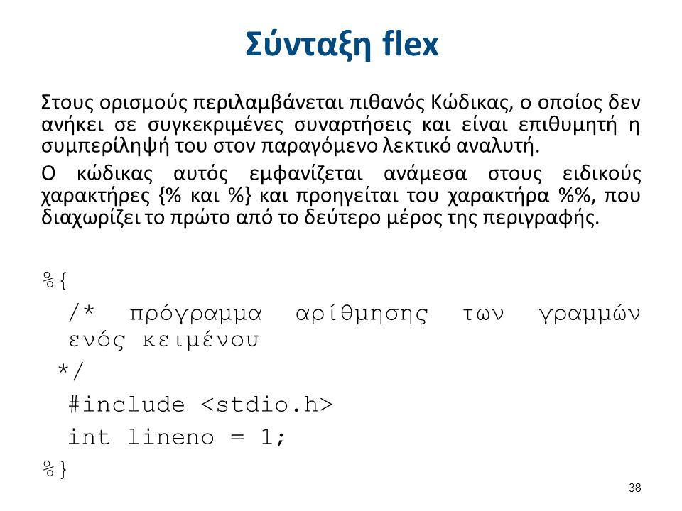 Σύνταξη flex Στους ορισμούς περιλαμβάνεται πιθανός Κώδικας, ο οποίος δεν ανήκει σε συγκεκριμένες συναρτήσεις και είναι επιθυμητή η συμπερίληψή του στο