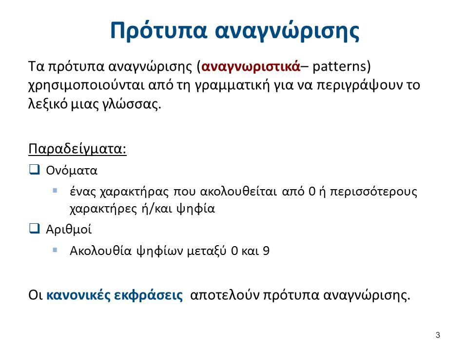 Πρότυπα αναγνώρισης Τα πρότυπα αναγνώρισης (αναγνωριστικά– patterns) χρησιμοποιούνται από τη γραμματική για να περιγράψουν το λεξικό μιας γλώσσας. Παρ