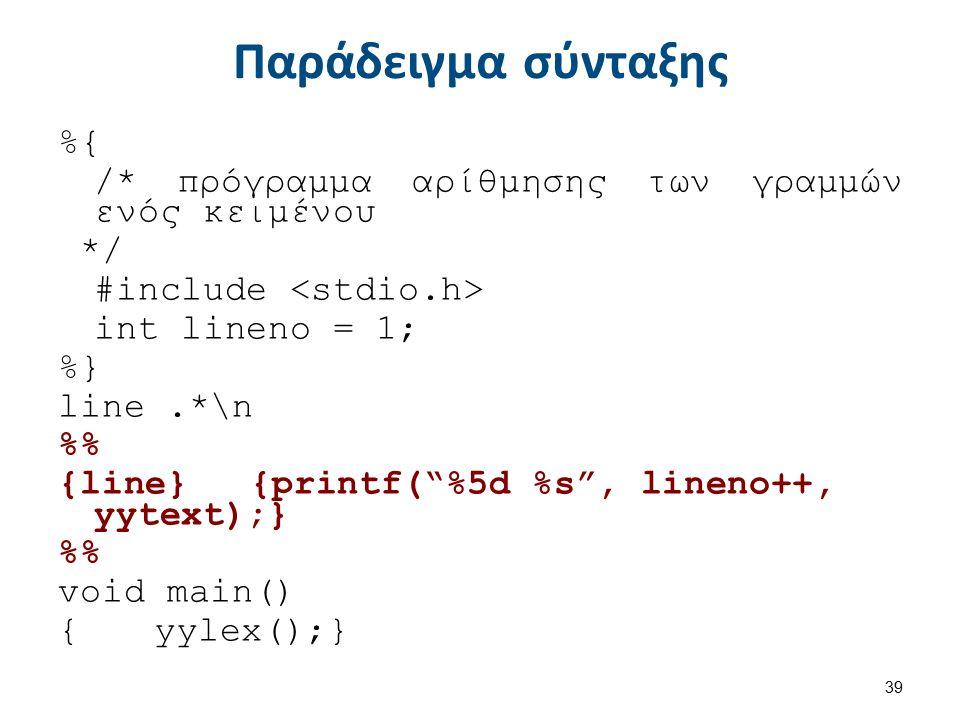 """Παράδειγμα σύνταξης %{ /* πρόγραμμα αρίθμησης των γραμμών ενός κειμένου */ #include int lineno = 1; %} line.*\n % {line}{printf(""""%5d %s"""", lineno++, yy"""