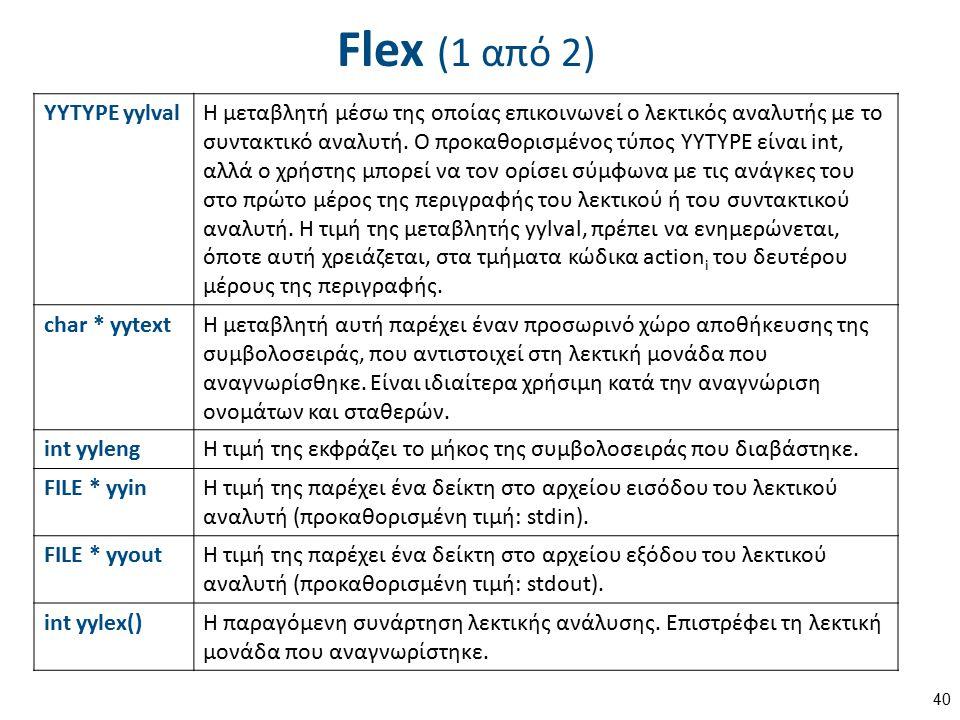 Flex (1 από 2) YYTYPE yylvalΗ μεταβλητή μέσω της οποίας επικοινωνεί ο λεκτικός αναλυτής με το συντακτικό αναλυτή. Ο προκαθορισμένος τύπος YYTYPE είναι