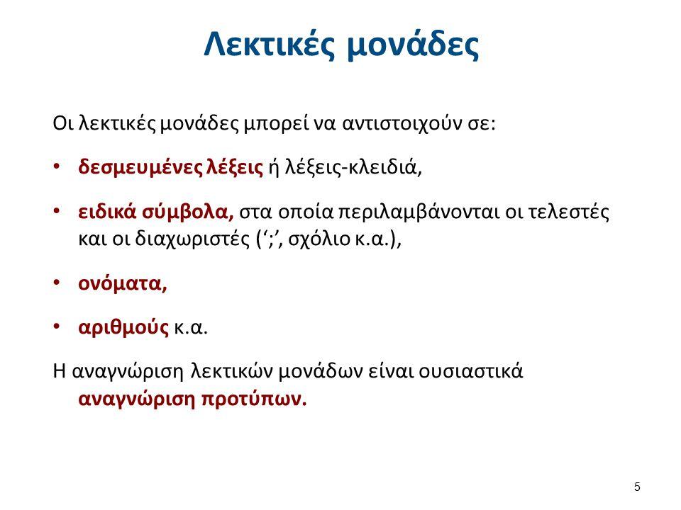 Λεκτικές μονάδες Οι λεκτικές μονάδες μπορεί να αντιστοιχούν σε: δεσμευμένες λέξεις ή λέξεις-κλειδιά, ειδικά σύμβολα, στα οποία περιλαμβάνονται οι τελε