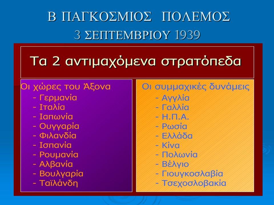 Β ΠΑΓΚΟΣΜΙΟΣ ΠΟΛΕΜΟΣ 3 ΣΕΠΤΕΜΒΡΙΟΥ 1939 Β ΠΑΓΚΟΣΜΙΟΣ ΠΟΛΕΜΟΣ 3 ΣΕΠΤΕΜΒΡΙΟΥ 1939