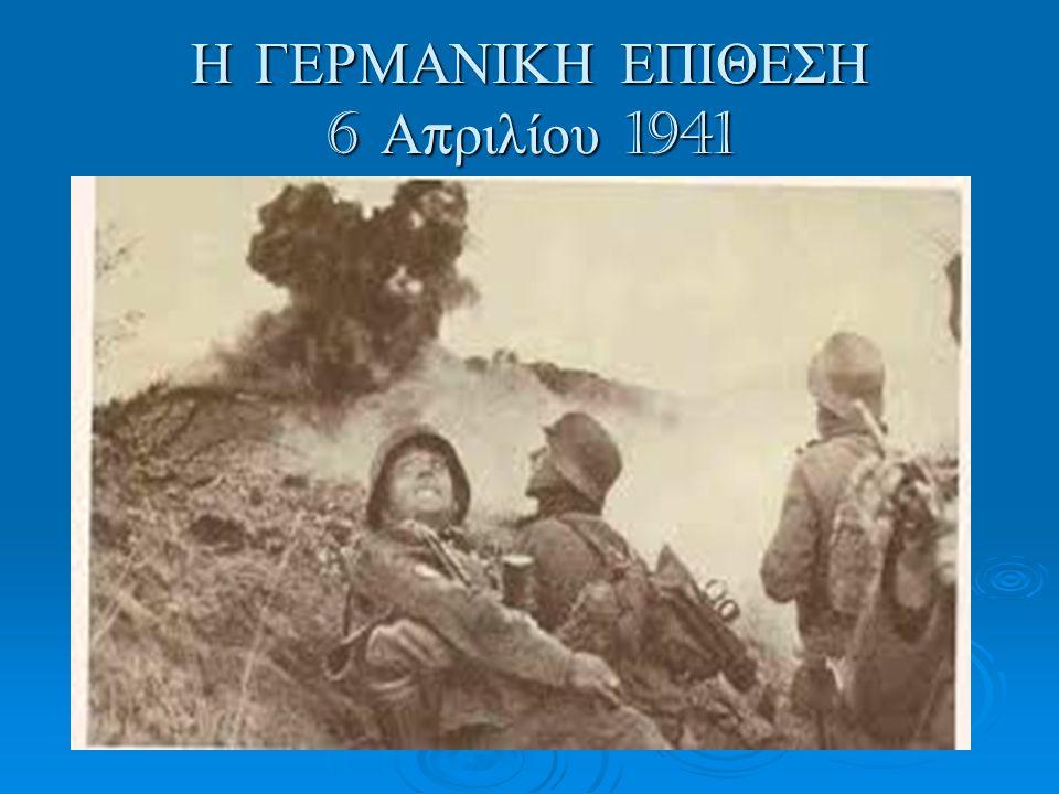 Η ΓΕΡΜΑΝΙΚΗ ΕΠΙΘΕΣΗ 6 Α π ριλίου 1941