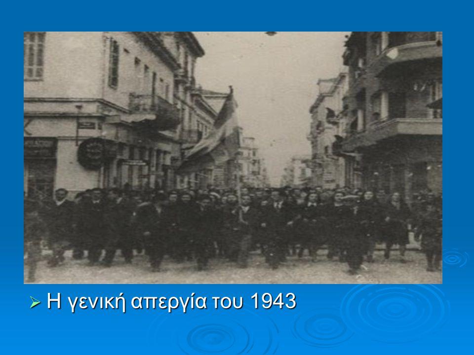  Η γενική απεργία του 1943
