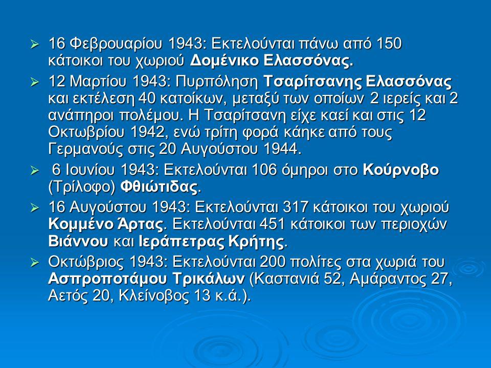  16 Φεβρουαρίου 1943: Εκτελούνται πάνω από 150 κάτοικοι του χωριού Δομένικο Ελασσόνας.  12 Μαρτίου 1943: Πυρπόληση Τσαρίτσανης Ελασσόνας και εκτέλεσ