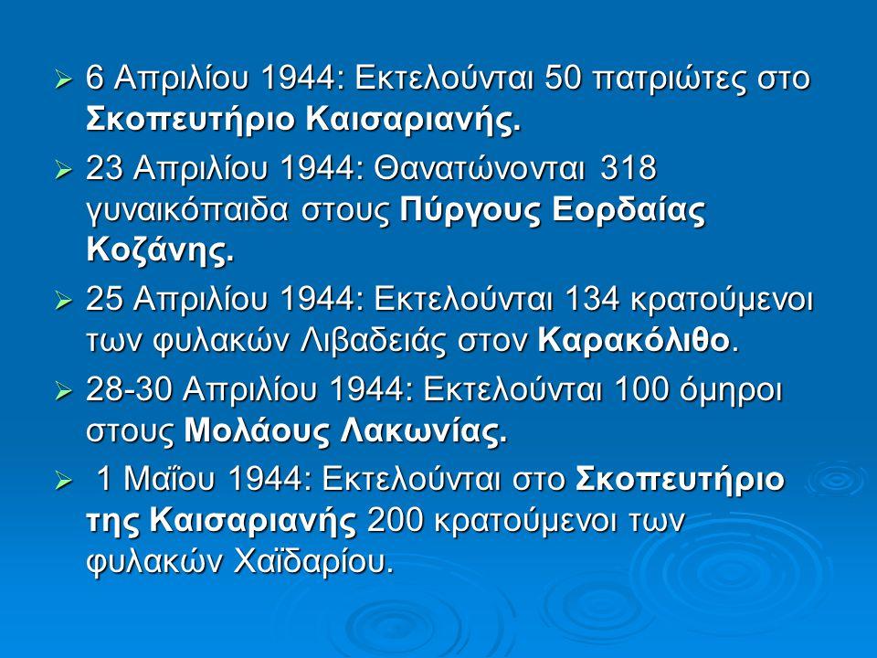  6 Απριλίου 1944: Εκτελούνται 50 πατριώτες στο Σκοπευτήριο Καισαριανής.  23 Απριλίου 1944: Θανατώνονται 318 γυναικόπαιδα στους Πύργους Εορδαίας Κοζά