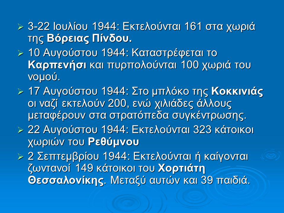  3-22 Ιουλίου 1944: Εκτελούνται 161 στα χωριά της Βόρειας Πίνδου.  10 Αυγούστου 1944: Καταστρέφεται το Καρπενήσι και πυρπολούνται 100 χωριά του νομο