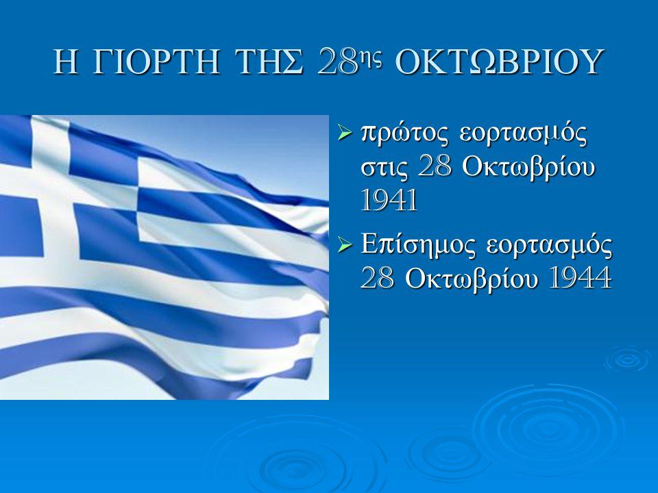 Η ΓΙΟΡΤΗ ΤΗΣ 28 ης ΟΚΤΩΒΡΙΟΥ  π ρώτος εορτασ µ ός στις 28 Οκτωβρίου 1941  Ε π ίσημος εορτασμός 28 Οκτωβρίου 1944
