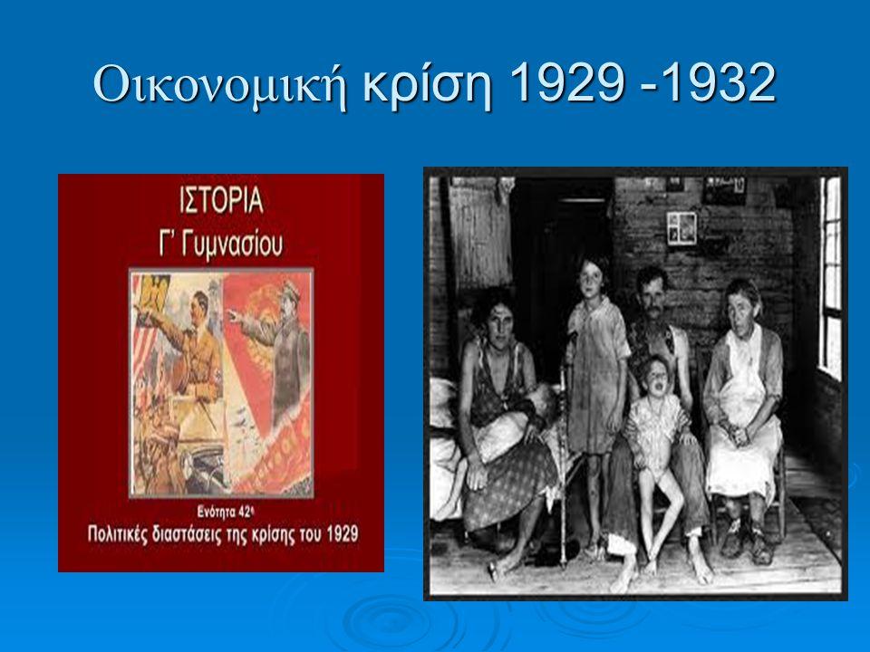 Οικονομική κρίση 1929 -1932