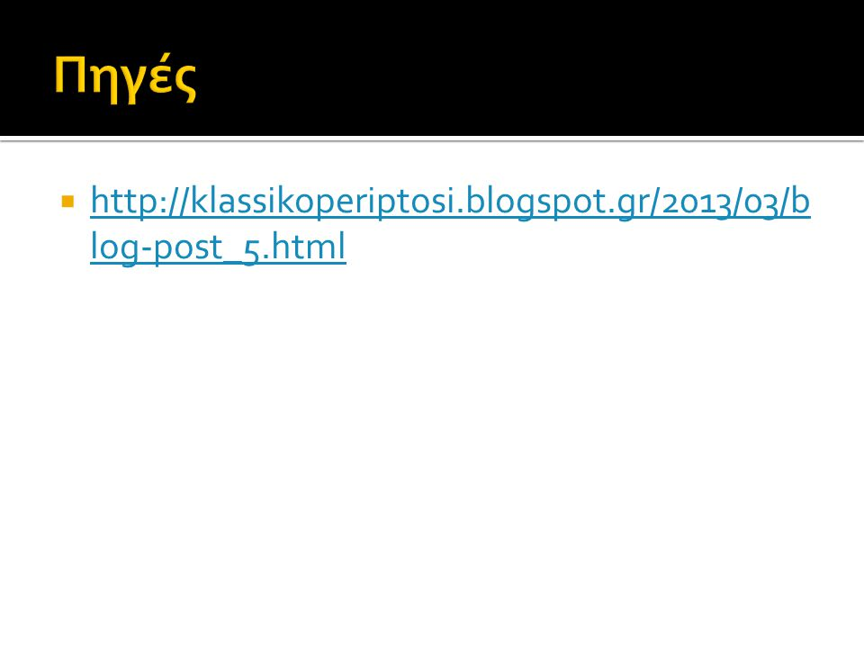  http://klassikoperiptosi.blogspot.gr/2013/03/b log-post_5.html http://klassikoperiptosi.blogspot.gr/2013/03/b log-post_5.html