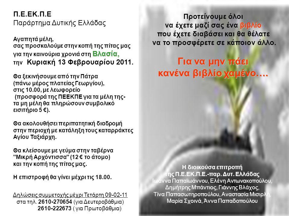 Π.Ε.ΕΚ.Π.Ε Παράρτημα Δυτικής Ελλάδας Αγαπητά μέλη, Βλασία, σας προσκαλούμε στην κοπή της πίτας μας για την καινούρια χρονιά στη Βλασία, την Κυριακή 13