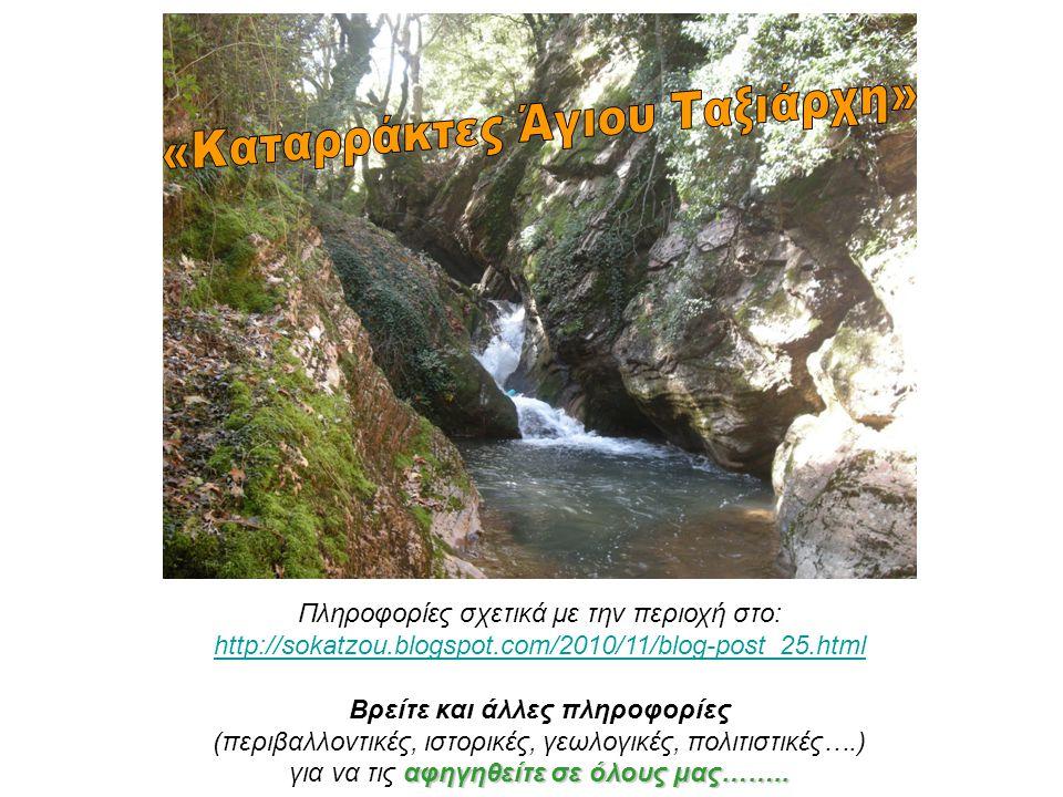 Πληροφορίες σχετικά με την περιοχή στο: http://sokatzou.blogspot.com/2010/11/blog-post_25.html Βρείτε και άλλες πληροφορίες (περιβαλλοντικές, ιστορικέ