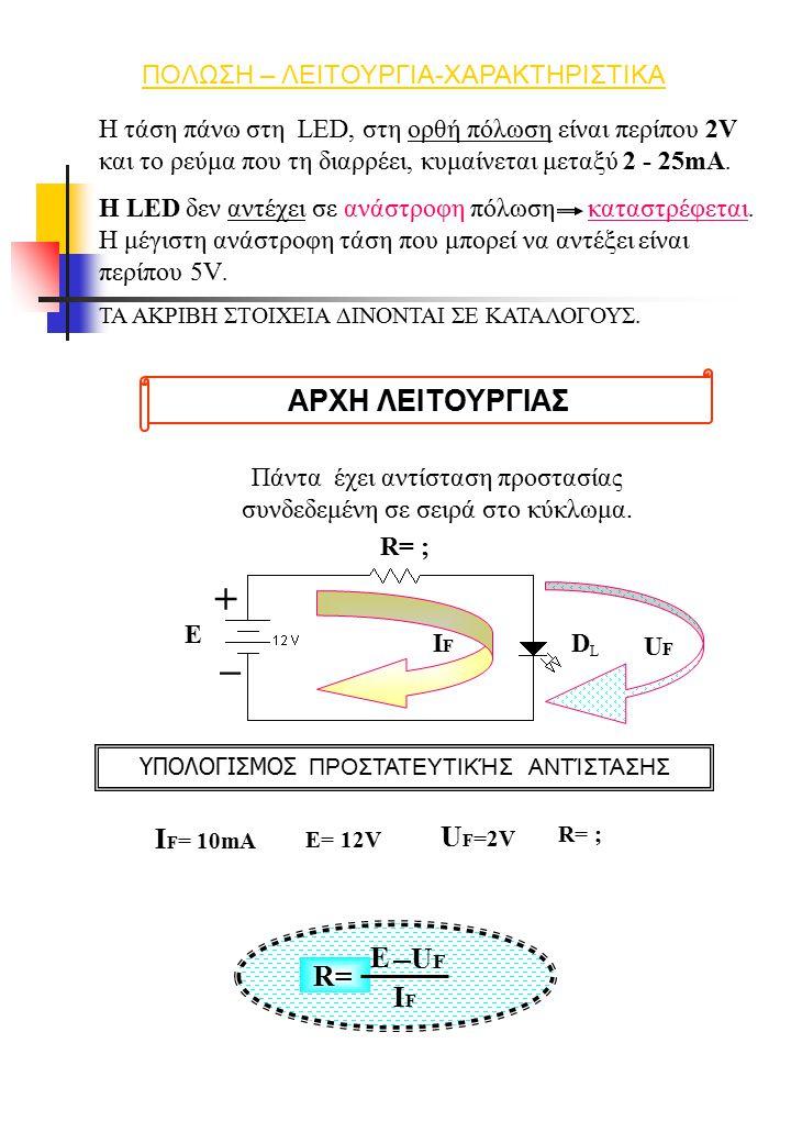 Η τάση πάνω στη LED, στη ορθή πόλωση είναι περίπου 2V και το ρεύμα που τη διαρρέει, κυμαίνεται μεταξύ 2 - 25mA.