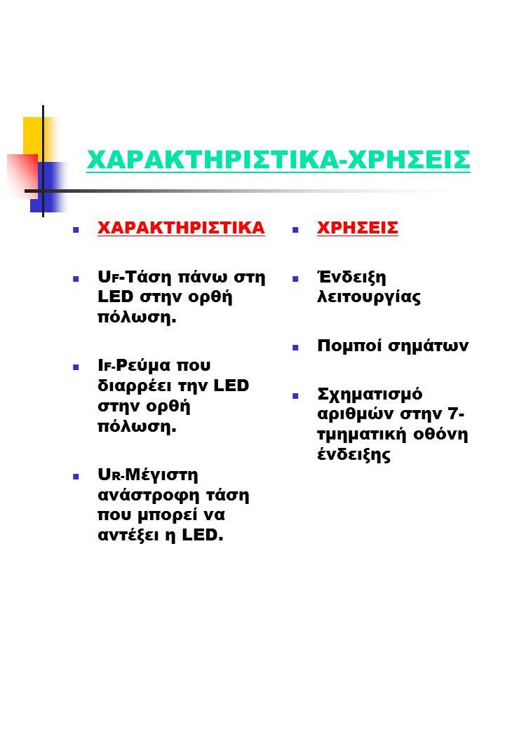 Η τάση πάνω στη LED, στη ορθή πόλωση είναι περίπου 2V και το ρεύμα που τη διαρρέει, κυμαίνεται μεταξύ 2 - 25mA. Η LED δεν αντέχει σε ανάστροφη πόλωση