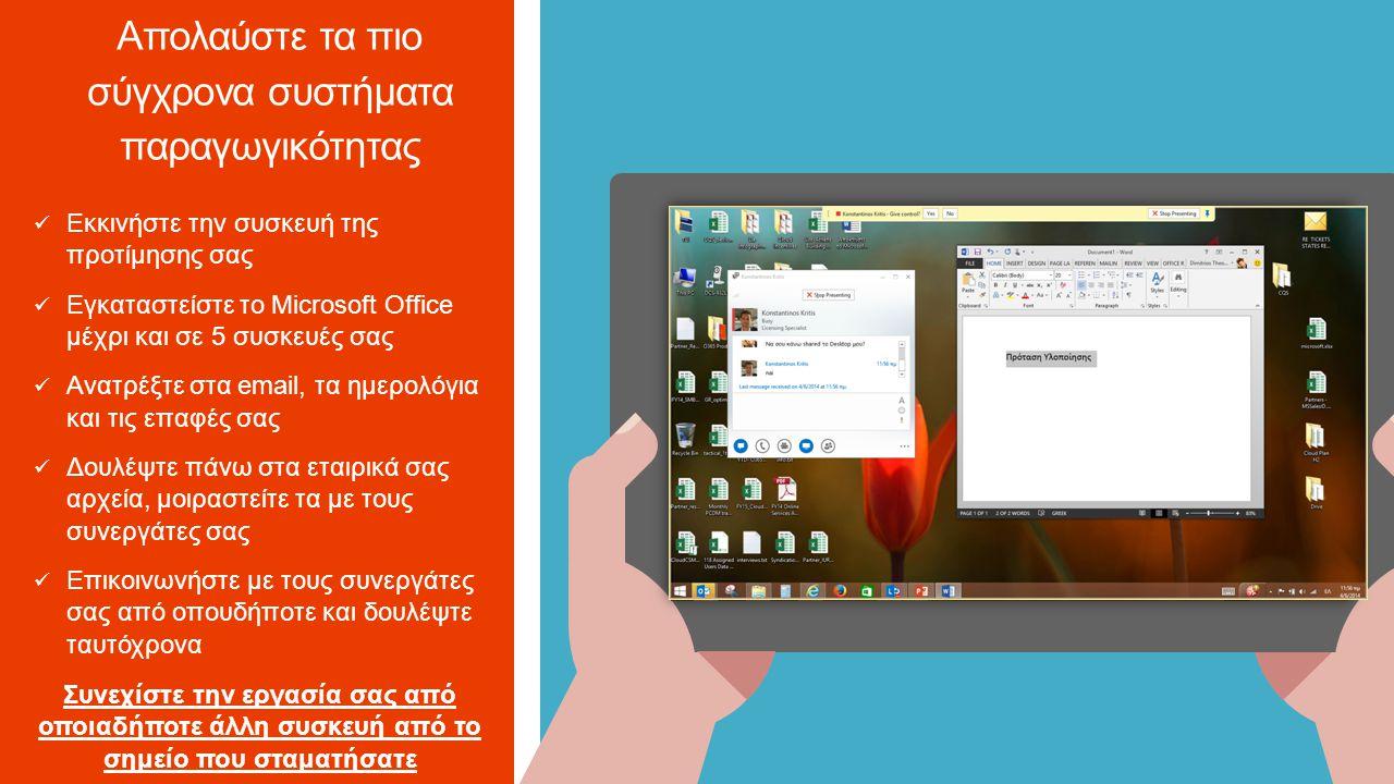 Εκκινήστε την συσκευή της προτίμησης σας Εγκαταστείστε το Microsoft Office μέχρι και σε 5 συσκευές σας Ανατρέξτε στα email, τα ημερολόγια και τις επαφ