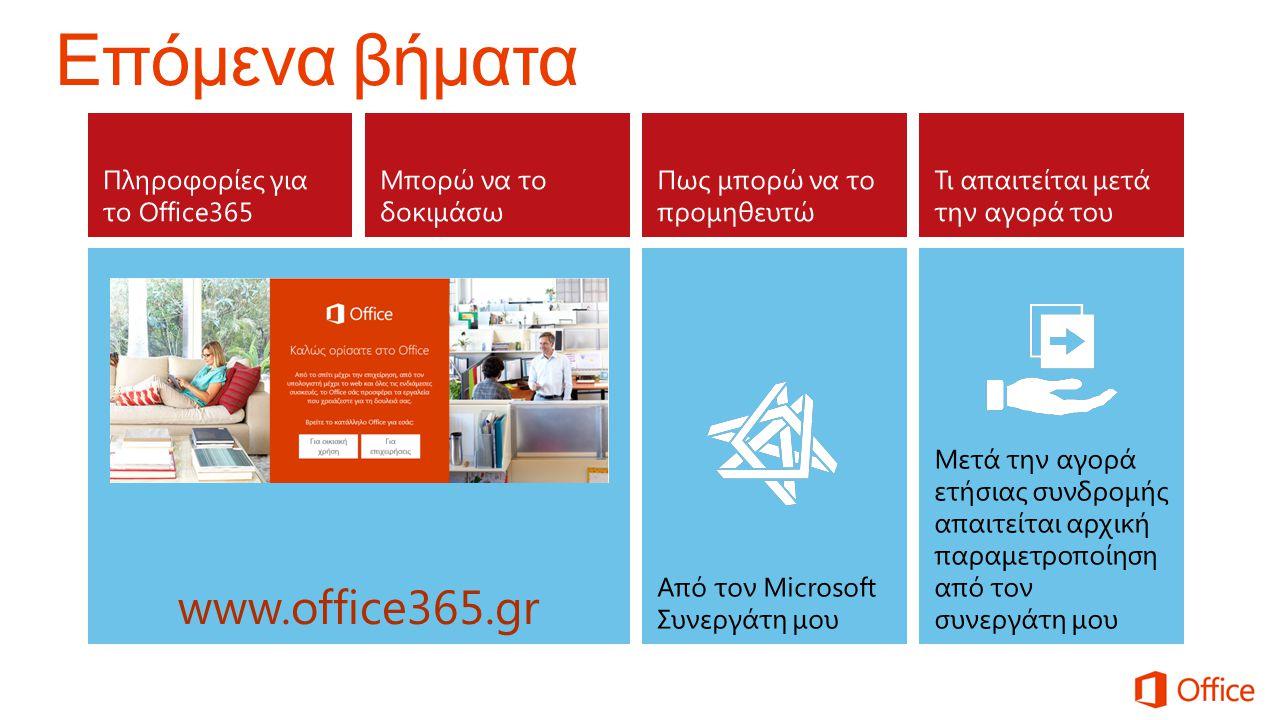 www.office365.gr