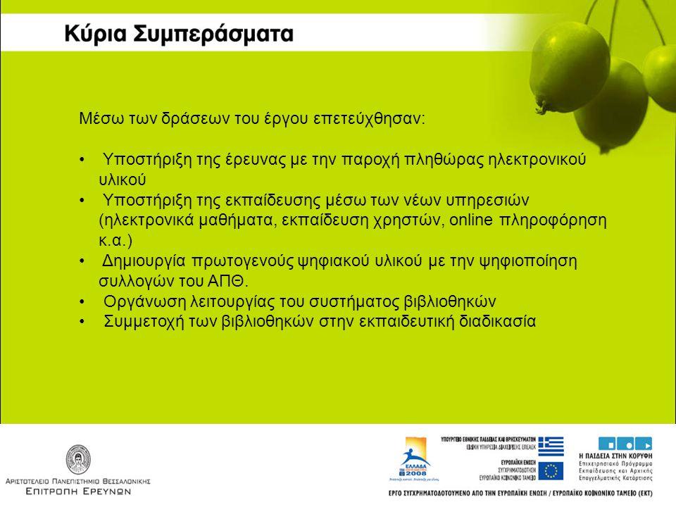 Μέσω των δράσεων του έργου επετεύχθησαν: Υποστήριξη της έρευνας με την παροχή πληθώρας ηλεκτρονικού υλικού Υποστήριξη της εκπαίδευσης μέσω των νέων υπηρεσιών (ηλεκτρονικά μαθήματα, εκπαίδευση χρηστών, online πληροφόρηση κ.α.) Δημιουργία πρωτογενούς ψηφιακού υλικού με την ψηφιοποίηση συλλογών του ΑΠΘ.