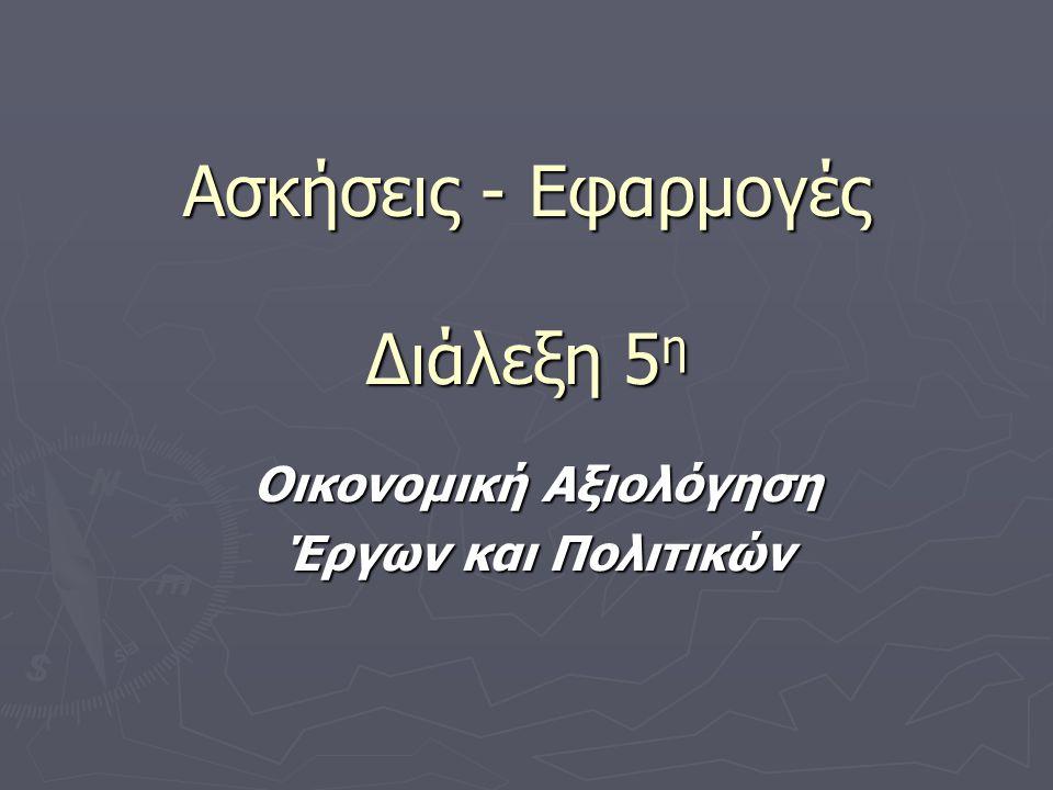 Ασκήσεις - Εφαρμογές Διάλεξη 5 η Οικονομική Αξιολόγηση Έργων και Πολιτικών