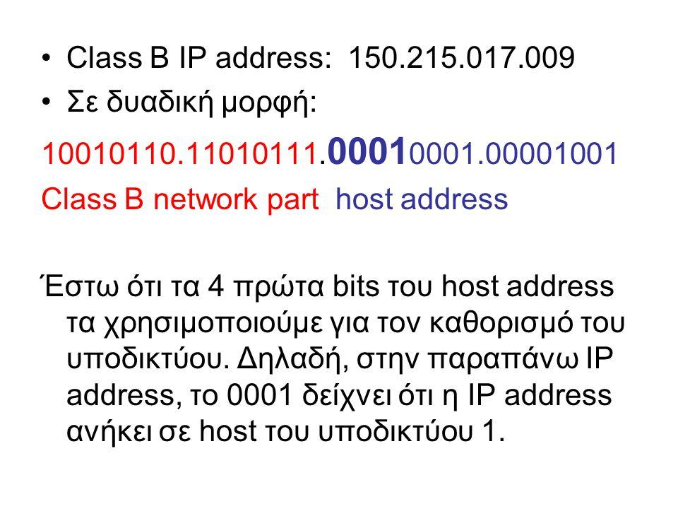 Class B IP address: 150.215.017.009 Σε δυαδική μορφή: 10010110.11010111.
