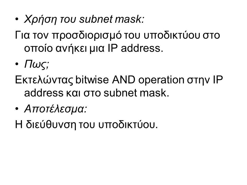 Στο παράδειγμά μας: Subnet Mask 255.255.240.000 11111111.11111111.11110000.00000000 με την IP Address 150.215.017.009 10010110.11010111.00010001.00001001 Αποτέλεσμα: 10010110.11010111.00010000.00000000 Subnet Address 150.215.016.000
