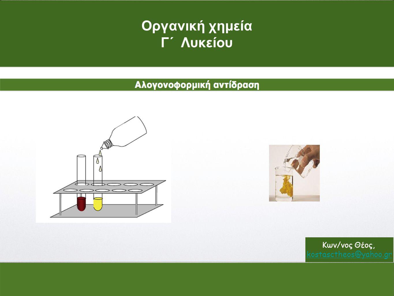 Κων/νος Θέος, kostasctheos@yahoo.gr kostasctheos@yahoo.gr Αλογονοφορμική αντίδραση Οι αλκοόλες της μορφής δηλαδή η πρωτοταγής αιθανόλη και οι δευτεροταγείς αλκοόλες με την υδροξυλομάδα στη 2 η θέση Οι καρβονυλικές ενώσεις της μορφής δηλαδή η αιθανάλη και οι μεθυλοκετόνες αντιδρούν με αλκαλικά διαλύματα αλογόνων ΚΟΗ ή ΝαΟΗ / Ι 2 ή Cl 2 και σχηματίζουν ιωδοφόρμιο CHI 3 ή χλωροφόρμιο CHCl 3.
