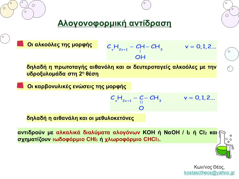 Κων/νος Θέος, kostasctheos@yahoo.gr kostasctheos@yahoo.gr Αλογονοφορμική αντίδραση Οι αλκοόλες της μορφής δηλαδή η πρωτοταγής αιθανόλη και οι δευτεροτ